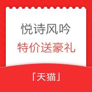 618天猫innisfree官方旗舰店
