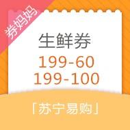 满199-100/199-60元苏宁生鲜券