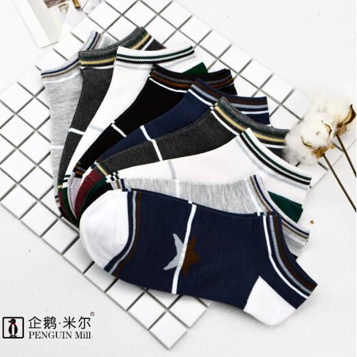 企鹅米尔9双男短袜纯棉