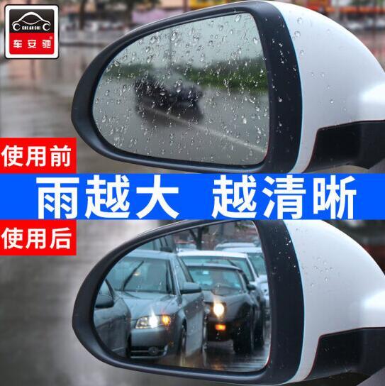 车安驰 汽车玻璃防雨剂