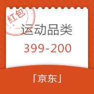 超值:京东运动满399减200东券