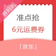 京东6元运费券