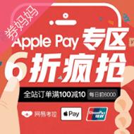 网易考拉 X Apple Pay满100立减10元