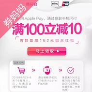唯品会 X Apple Pay满100立减10元