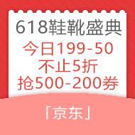 京东618鞋靴盛典