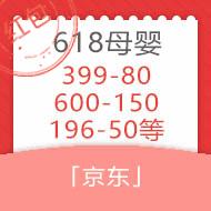 京东618母婴会场