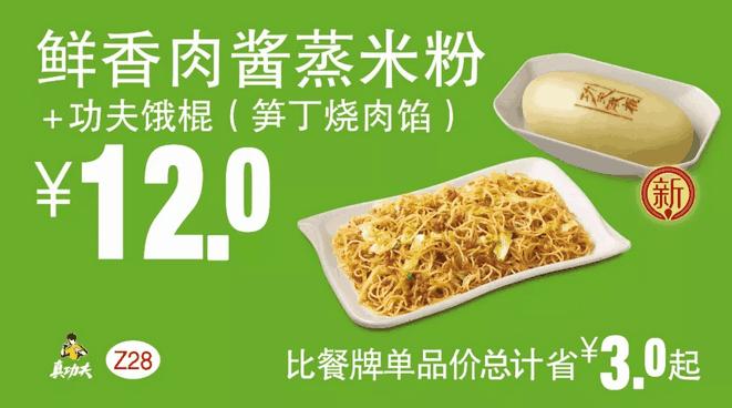 Z28鲜香肉酱蒸米粉+功夫饿棍(笋丁烧肉馅)