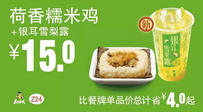 Z24荷香糯米鸡+银耳雪梨露
