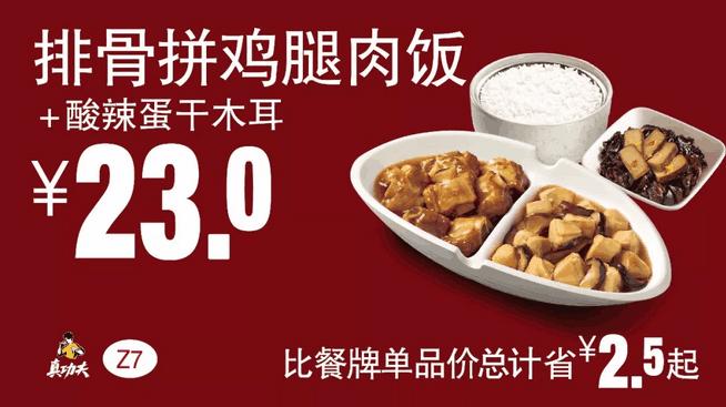 Z7排骨拼鸡腿肉饭+酸辣蛋干木耳