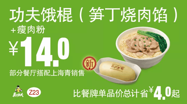 Z23功夫饿棍(笋丁烧肉馅)+瘦肉粉
