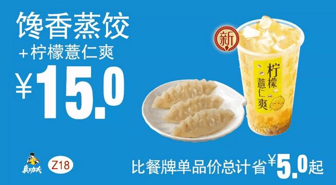 Z18馋香蒸饺+柠檬薏仁爽