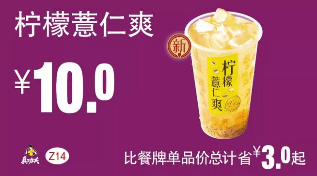 Z14柠檬薏仁爽