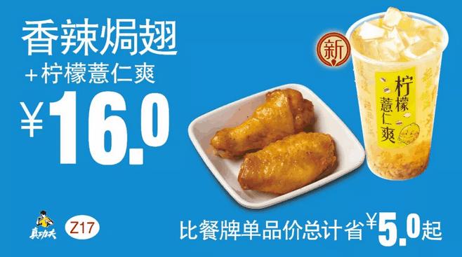 Z17香辣焗翅+柠檬薏仁爽