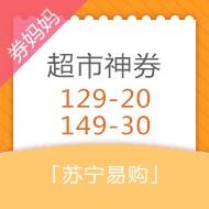 满129-20/149-30元苏宁优惠券