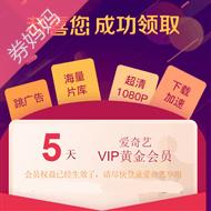 最高30天爱奇艺黄金VIP 亲测领5天!