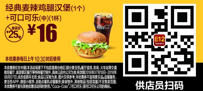 E12经典麦辣鸡腿汉堡(1个)+可口可乐(中)(1杯)