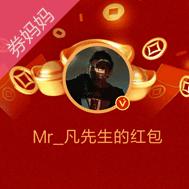 吴亦凡送微博现金红包