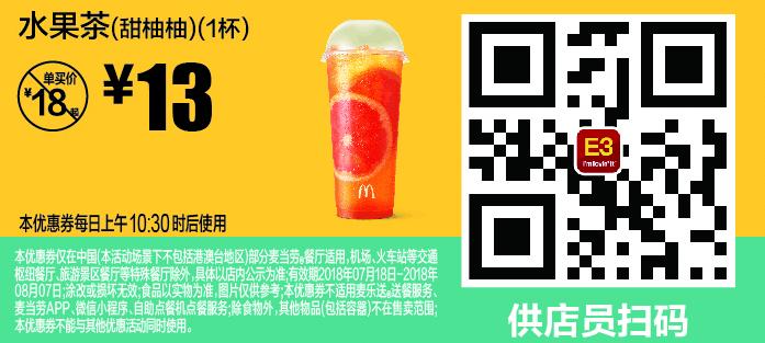E3水果茶(甜柚柚)(1杯)