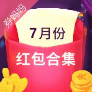 【7月18日】红包合集