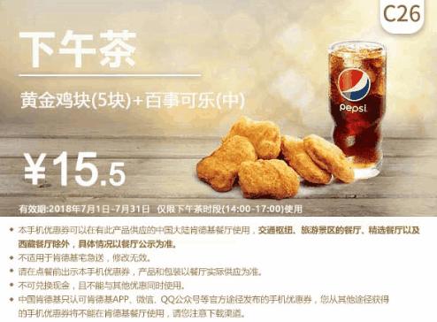 C26黄金鸡块(5块)+百事可乐(中)
