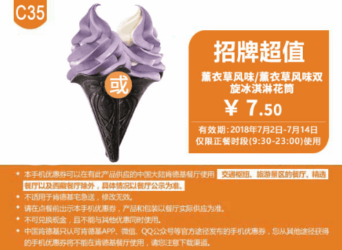 C35薰衣草风味/薰衣草风味双旋冰淇淋花筒