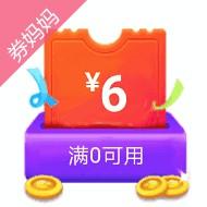 3张京东运费券