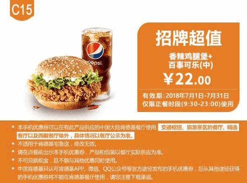 C15香辣鸡腿堡+百事可乐(中)