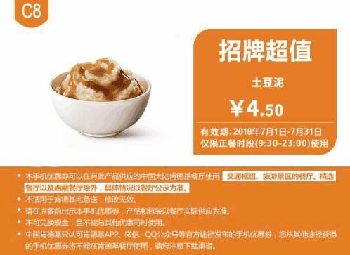 C8醇香土豆泥