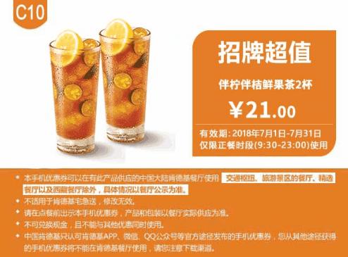 C10伴柠伴桔鲜果茶2杯