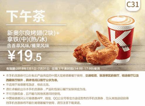 C31新奥尔良烤翅(2块)+拿铁(中)(热/冰)