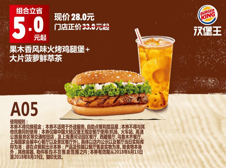 A05果木香风味火烤鸡腿堡+大片菠萝鲜萃茶