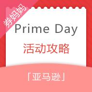 亚马逊全球PrimeDay促销攻略