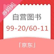 满99-20/60-11元京东优惠券