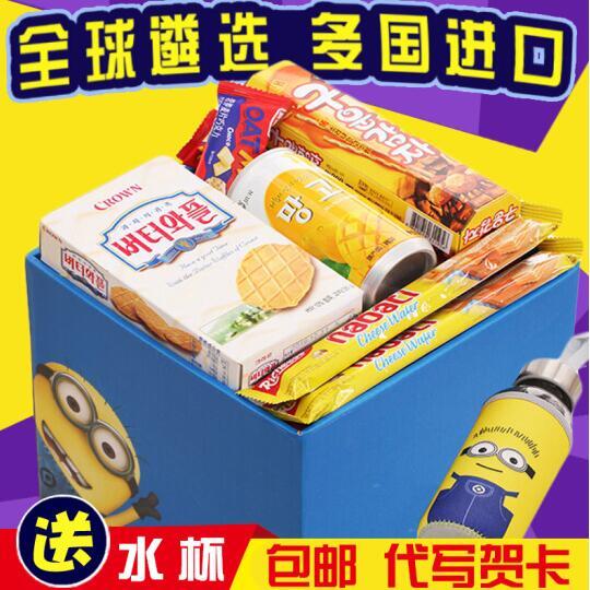 七夕:进口零食大礼包1000g