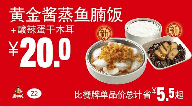 Z2黄金酱蒸鱼腩饭+酸辣蛋干木耳