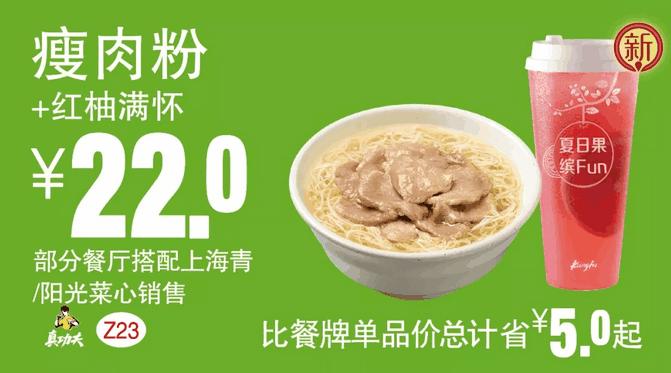 Z23瘦肉粉+红柚满怀