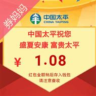 中國太平送口令紅包