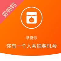手机淘宝撸UP售货机10元券
