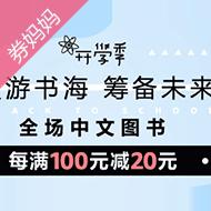 亚马逊中文图书每满100减20元