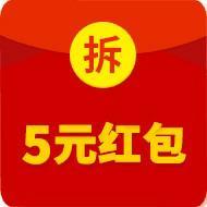 5元微信红包