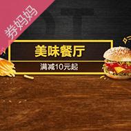 活动:饿了么美味餐厅满减10元起