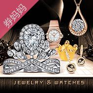 唯品会珠宝手表最高满199减100元