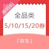 京东抢5/10/15/20元券