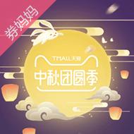 天猫中秋节互动领现金红包