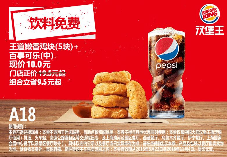 A18王道嫩香鸡块(5块)+百事可乐(中)