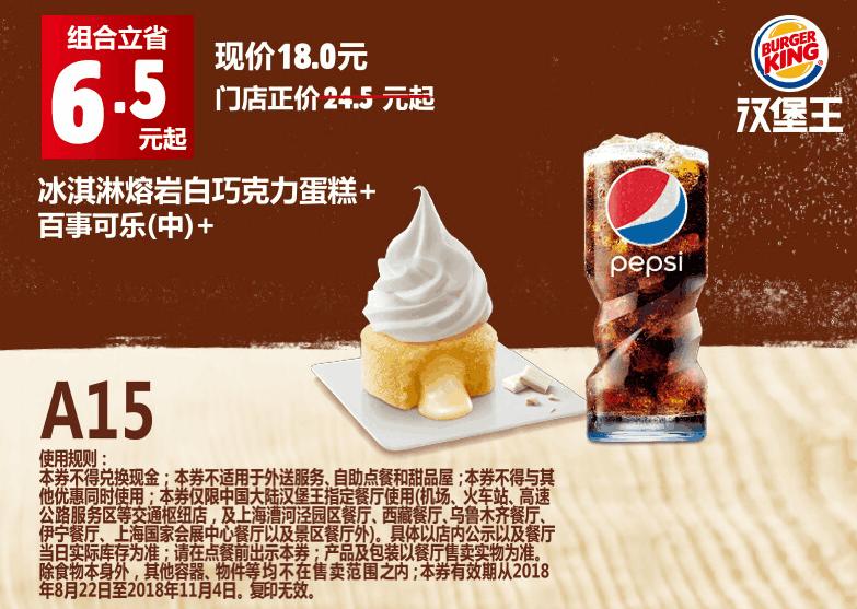 A15冰淇淋熔岩白巧克力蛋糕+百事可乐(中)