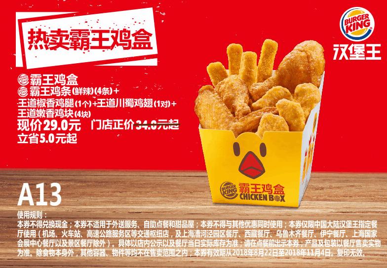 A13霸王鸡盒