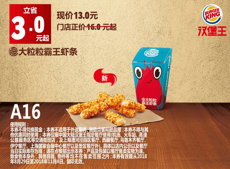 A16大粒粒霸王虾条