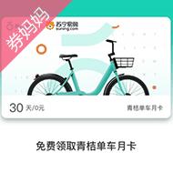 青桔单车30天免费骑行月卡