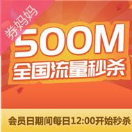 500M联通全国流量